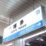 博多駅周辺の100円ショップ(百均)まとめ