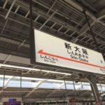 新大阪駅周辺の100円ショップ(百均)まとめ