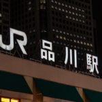品川駅周辺の100円ショップ(百均)まとめ