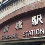 新橋駅・汐留駅周辺の300円ショップ(300均)まとめ