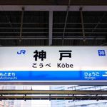 神戸駅周辺の100円ショップ(百均)まとめ