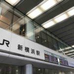 新横浜駅周辺の100円ショップ(百均)まとめ