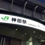 神田駅周辺の100円ショップ(百均)まとめ