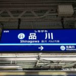 品川駅周辺の300円ショップ(300均)まとめ