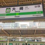 大崎駅周辺の100円ショップ(百均)まとめ