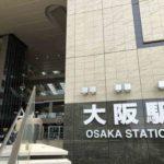 大阪駅・梅田駅周辺の300円ショップ(300均)まとめ