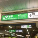 柏駅周辺の100円ショップ(百均)まとめ