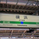 横浜駅周辺の300円ショップ(300均)まとめ