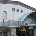 目白駅周辺の100円ショップ(百均)まとめ