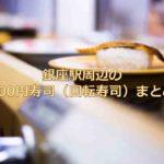 銀座駅周辺の100円寿司(回転寿司)まとめ