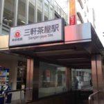 三軒茶屋駅周辺の100円ショップ(百均)まとめ