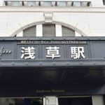 浅草駅周辺の300円ショップ(300均)まとめ