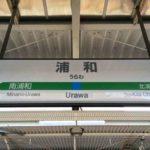 浦和駅周辺の300円ショップ(300均)まとめ