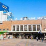 神戸駅周辺の300円ショップ(300均)まとめ