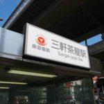 三軒茶屋駅周辺の300円ショップ(300均)まとめ