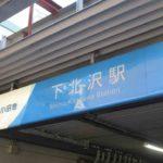 下北沢駅周辺の300円ショップ(300均)まとめ