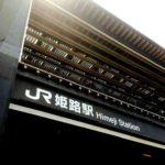 姫路駅・山陽姫路駅周辺の100円ショップ(百均)まとめ