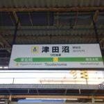 津田沼駅・新津田沼周辺の100円ショップ(百均)まとめ