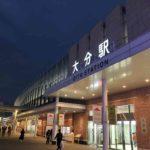 大分駅周辺の300円ショップ(300均)まとめ