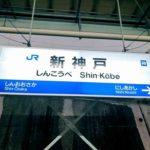 新神戸駅周辺の100円ショップ(百均)まとめ