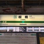 板橋駅周辺の100円ショップ(百均)まとめ