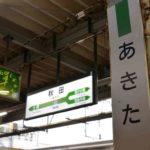 秋田駅周辺の100円ショップ(百均)まとめ