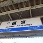 西宮駅周辺の300円ショップ(300均)まとめ