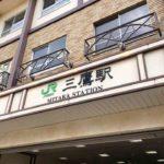三鷹駅周辺の100円ショップ(百均)まとめ