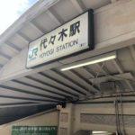 代々木駅周辺の100円ショップ(百均)まとめ