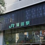 蒲田駅・京急蒲田駅周辺の300円ショップ(300均)まとめ
