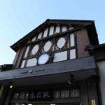 原宿駅・表参道駅周辺の300円ショップ(300均)まとめ