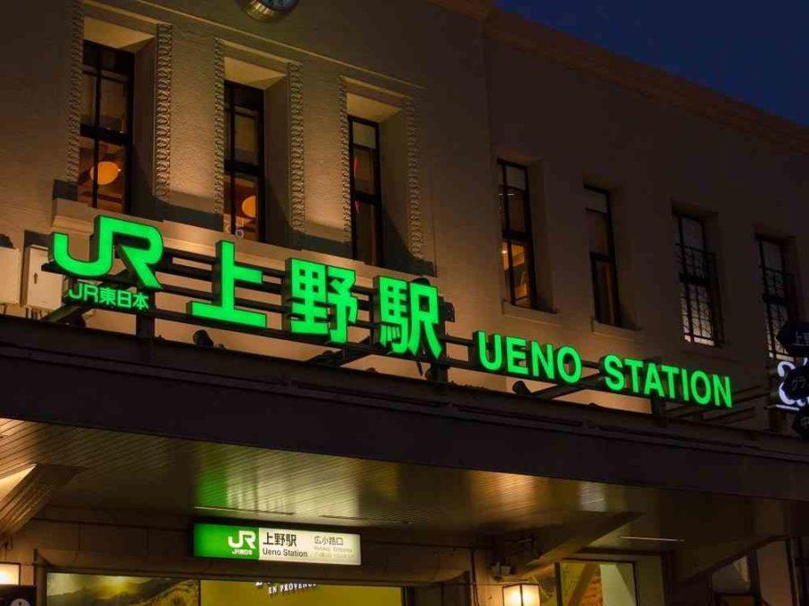 上野駅周辺のスーパー&食料品店まとめ | おまとめさん