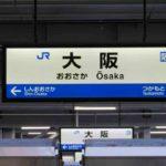大阪駅・梅田駅周辺のスーパー&食料品店まとめ