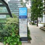 【東京】京橋駅周辺の100円ショップ(百均)まとめ