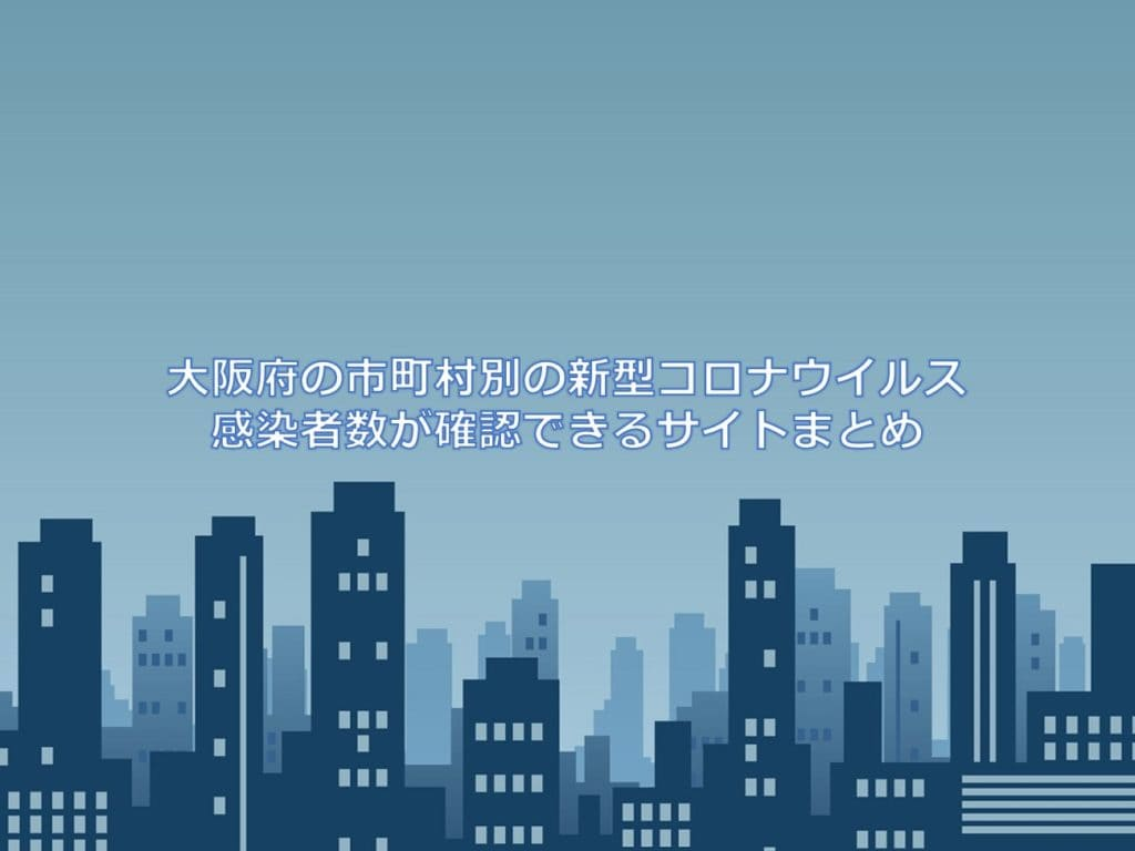 大阪 府 コロナ 市町村 別 感染 者 数