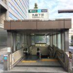 九段下駅周辺の100円ショップ(百均)まとめ
