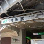 神田駅周辺のドラッグストアまとめ