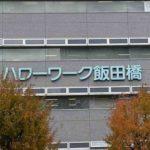 東京都23区内のハローワーク(職業安定所)まとめ