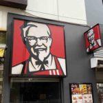 神田駅周辺のケンタッキーフライドチキン(KFC)の店舗まとめ