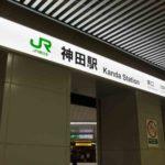 神田駅周辺のスーパー&食料品店まとめ