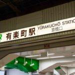有楽町駅周辺の300円ショップ(300均)まとめ