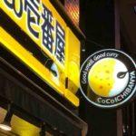 東京駅周辺のCoCo壱番屋(ココイチ)の店舗まとめ