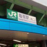 亀有駅周辺の100円ショップ(百均)まとめ