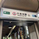 六本木駅周辺のスーパー&食料品店まとめ