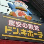 名古屋駅周辺のドン・キホーテ(ドンキ)の店舗まとめ