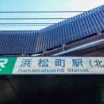 浜松町駅・大門駅周辺のスーパー&食料品店まとめ
