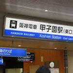 甲子園駅周辺の100円ショップ(百均)まとめ