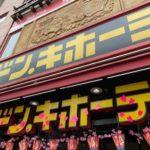 飯田橋駅周辺のドン・キホーテ(ドンキ)の店舗まとめ
