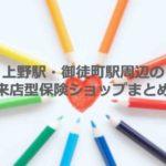上野駅・御徒町駅周辺の来店型保険ショップまとめ