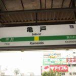 亀戸駅周辺の300円ショップ(300均)まとめ